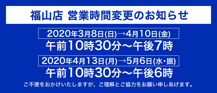 Announcement of Fukuyama shop business hours change