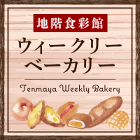 April weekly bakery