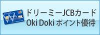 We treat Oki Doki point warmly by the use of dreamy JCB Cards, chugin Cards JCB