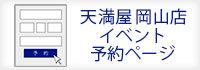 Tenmaya Okayama store event reservation page