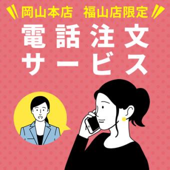 電話注文サービス